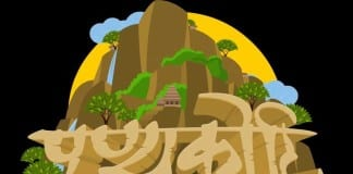 Punyakoti -India's First Sanskrit Animation Film
